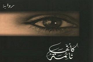 Photo of رواية كأنها نائمة إلياس خوري PDF