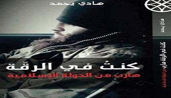 Photo of كتاب كنت في الرقة هارب من الدولة الإسلامية هادي يحمد PDF
