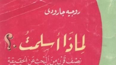 Photo of كتاب لماذا أسلمت نصف قرن من البحث عن الحقيقة روجيه جارودي PDF