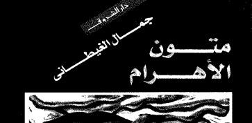 Photo of كتاب متون الأهرام جمال الغيطاني PDF