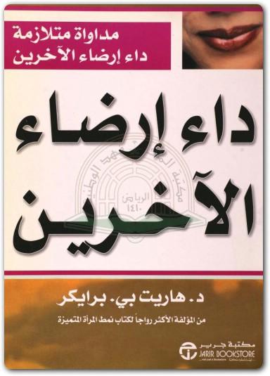 تحميل كتاب داء ارضاء الاخرين pdf