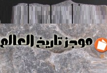 Photo of كتاب موجز تاريخ العالم هربرت جورج ويلز PDF