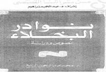 Photo of كتاب نوادر البخلاء نصوص ودراسة محمد بن عبد الرحمن الربيع PDF