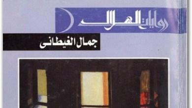 Photo of رواية دفاتر التدوين الدفتر الرابع نوافذ النوافذ جمال الغيطاني PDF