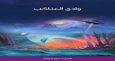Photo of رواية وادي العناكب هربرت جورج ويلز PDF