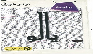 Photo of رواية يالو إلياس خوري PDF