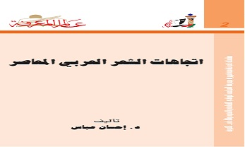 Photo of كتاب اتجاهات الشعر العربي المعاصر احسان عباس PDF