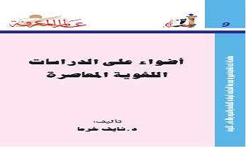 Photo of كتاب أضواء على الدراسات اللغوية المعاصرة نايف خرما PDF