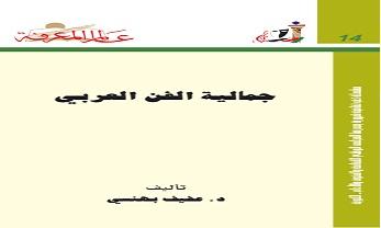 Photo of كتاب جمالية الفن العربي عفيف بهنسي PDF