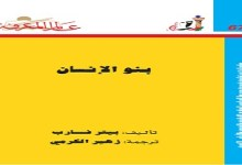 Photo of كتاب بنو الإنسان بيتر فارب PDF