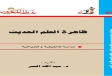 Photo of كتاب ظاهرة العلم الحديث دراسة تحليلية وتاريخية عبد الله العمر PDF