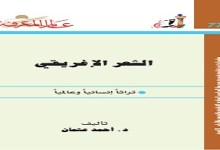 Photo of كتاب الشعر الإغريقي تراثا عالميا وإنسانيا أحمد عثمان PDF