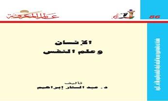 Photo of كتاب الإنسان وعلم النفس عبد الستار ابراهيم PDF