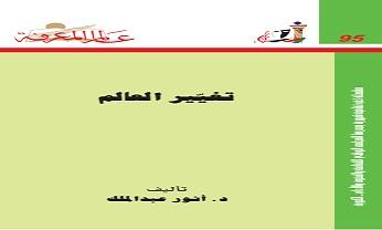 Photo of كتاب تغيّير العالم أنور عبد الملك PDF