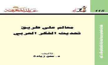 Photo of كتاب معالم على طريق تحديث الفكر العربي معن زيادة PDF