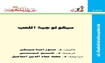 Photo of كتاب سيكولوجية اللعب سوزانا ميلر PDF