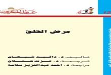 Photo of كتاب مرض القلق دافيد شيهان PDF