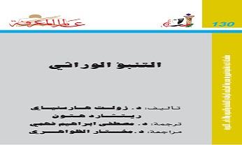 Photo of كتاب التنبؤ الوراثي زولت هارسنياي PDF
