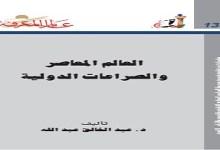 Photo of كتاب العالم المعاصر والصراعات الدولية عبد الخالق عبد الله PDF