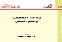 Photo of كتاب بلاغة الخطاب وعلم النص صلاح فضل PDF