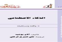 Photo of كتاب الذكاء الاصطناعي واقعه ومستقبله الان بونيه PDF