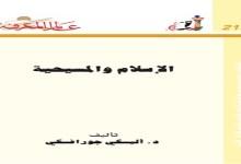 Photo of كتاب الإسلام والمسيحية أليسكي جورافسكي PDF