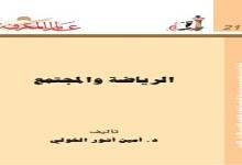 Photo of كتاب الرياضة والمجتمع أمين أنور الخولي PDF