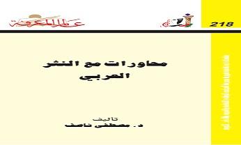 Photo of كتاب محاورات مع النثر العربي مصطفى ناصف PDF