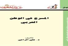 Photo of كتاب المسرح في الوطن العربي علي اﻟﺮاﻋﻲ PDF