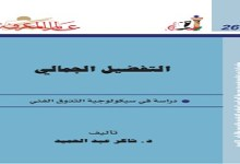 Photo of كتاب التفضيل الجمالي دراسة في سيكولوجية التذوق الفنيشاكر عبد الحميد PDF