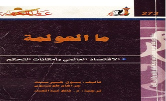 Photo of كتاب ما العولمة الاقتصاد العالمي و إمكانات التحكم بول هيرست PDF
