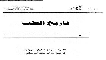 Photo of كتاب تاريخ الطب من فن المداواة إلى علم التشخيص جان شارل سورنيا PDF
