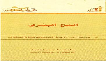 Photo of كتاب المخ البشري مدخل إلى دراسة السيكولوجيا والسلوك كرستين تمبل PDF