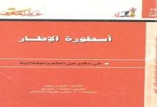 Photo of كتاب أسطورة الإطار في دفاع عن العلم والعقلانية كارل بوبر PDF