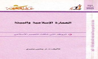 Photo of كتاب العمارة الإسلامية والبيئةالروافد التي شكلت التعمير الإسلامي يحيى وزيري PDF