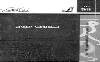 Photo of كتاب سيكولوجية المقامر التشخيص و التنبؤ و العلاج أكرم زيدان PDF