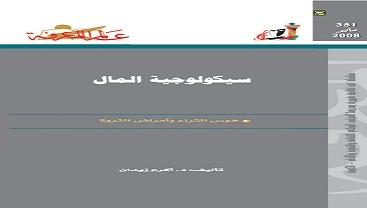 Photo of كتاب سيكولوجية المال هوس الثراء وأمراض الثروة أكرم زيدان PDF