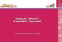 Photo of كتاب أنماط الرواية العربية الجديدة شكري عزيز الماضي PDF