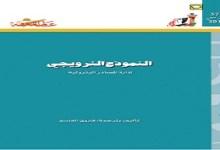 Photo of كتاب النموذج النرويجي إدارة المصادر البترولية فاروق القاسم PDF