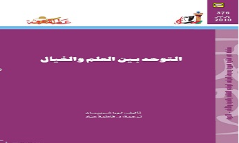 Photo of كتاب التوحد بين العلم والخيال لورا شريبمان PDF