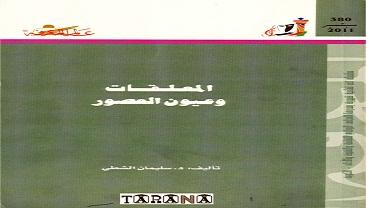 Photo of كتاب المعلقات وعيون العصور سليمان الشطي PDF
