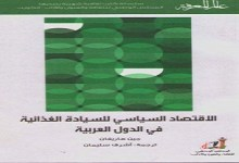 Photo of كتاب الاقتصاد السياسي للسيادة الغذائية في الدول العربية جين هاريغان PDF