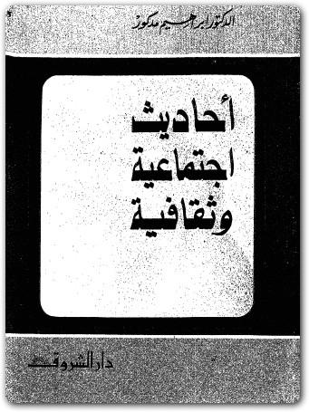 أحاديث أجتماعية وثقافية إبراهيم مدكور maktbah.Net 3