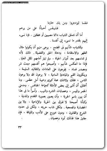 أحاديث أجتماعية وثقافية إبراهيم مدكور maktbah.Net 4