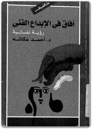 كتاب افاق الفن التشكيلي pdf