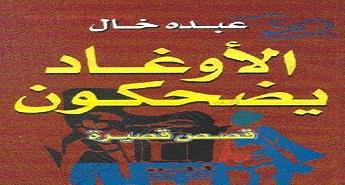 Photo of رواية الأوغاد يضحكون عبده خال PDF