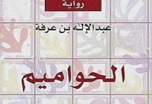 Photo of رواية الحواميم عبد الإله بن عرفة PDF