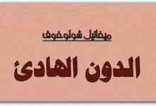 Photo of رواية الدون الهادئ ميخائيل شولوخوف PDF
