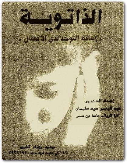 الذاتوية إعاقه التوحد عند الأطفال عبد الرحمن سيد سليمان Maktbah.Net 1
