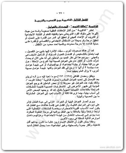 الذاتوية إعاقه التوحد عند الأطفال عبد الرحمن سيد سليمان Maktbah.Net 2